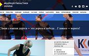Федерація гімнастики України