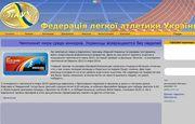 Федерація легкої атлетики України