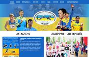 Федерація сучасного п'ятиборства України