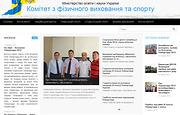 Комітет з фізичного виховання та спорту Міністерства освіти і науки України