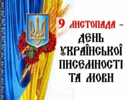 День української писемності та мови 2018